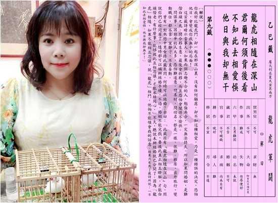 2019年10月王馨怡曾替韓國瑜卜卦,得出了「乙巳籤」。(圖/翻攝自王馨怡臉書)