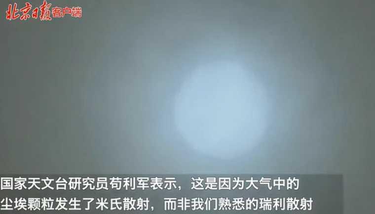 。(圖/翻攝自北京日報微博)