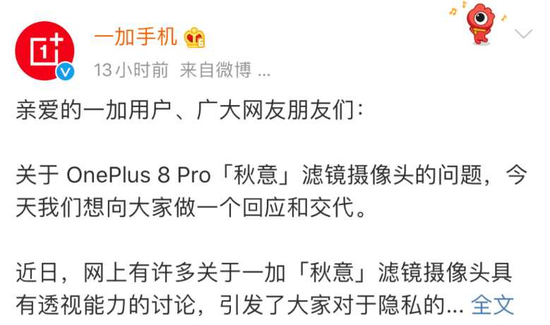 「OnePlus」19日凌晨於微博發文道歉。(圖/翻攝自微博)