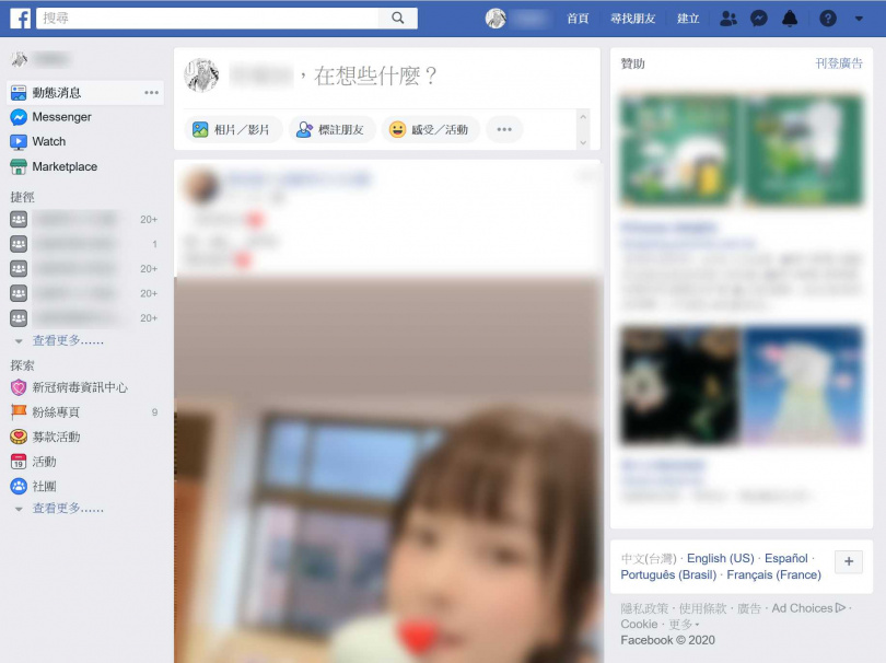 接下來你只要切換回FB的頁面,重新整理一下之後,就可以恢復成你熟悉的介面了。(圖/翻攝自Facebook)