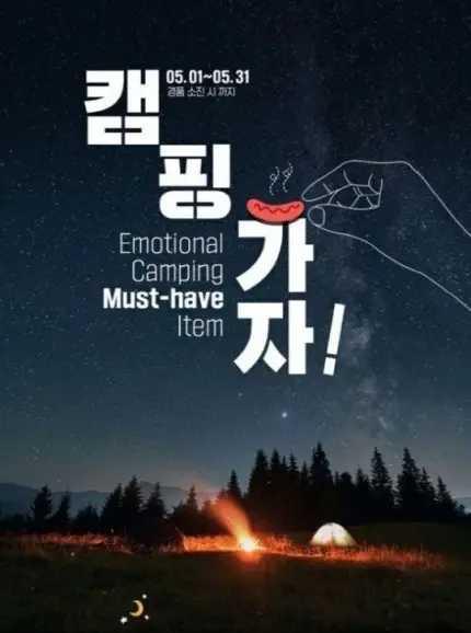 南韓連鎖超商海報。(圖/翻攝自陸網)