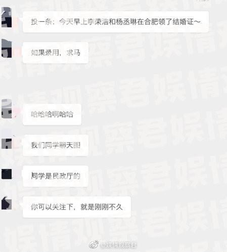大陸網友爆料楊丞琳、李榮浩領證結婚。(圖/翻攝自微博)