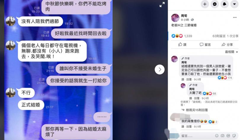 (圖/翻攝自臉書/周荀)