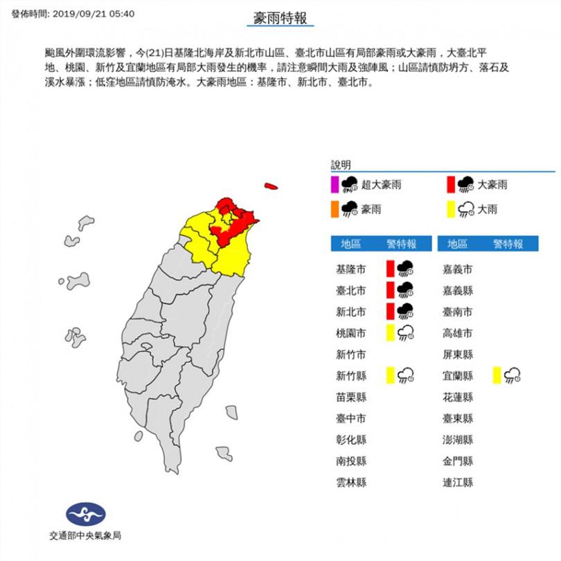 氣象局也針對北北基地區發佈大豪雨特報;桃園、新竹、宜蘭發佈大雨特報。(圖/中央氣象局)