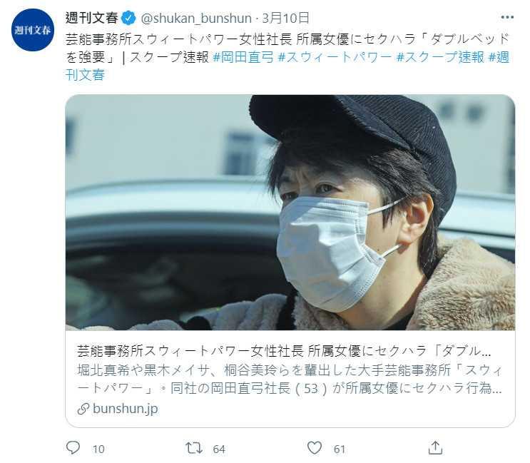 (圖/翻攝自週刊文春推特)