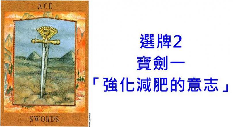本次塔羅牌使用《女神塔羅Goddess Tarot》美國遊戲公司U.S. Games Systems, Inc. 出版。