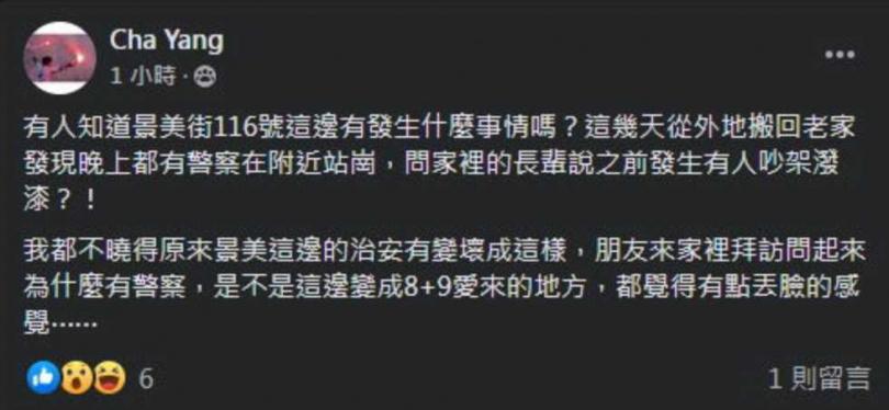 網友在臉書發文,質疑文山區治安。(圖/翻攝臉書「我是景美人《與您分享在地生活》」)