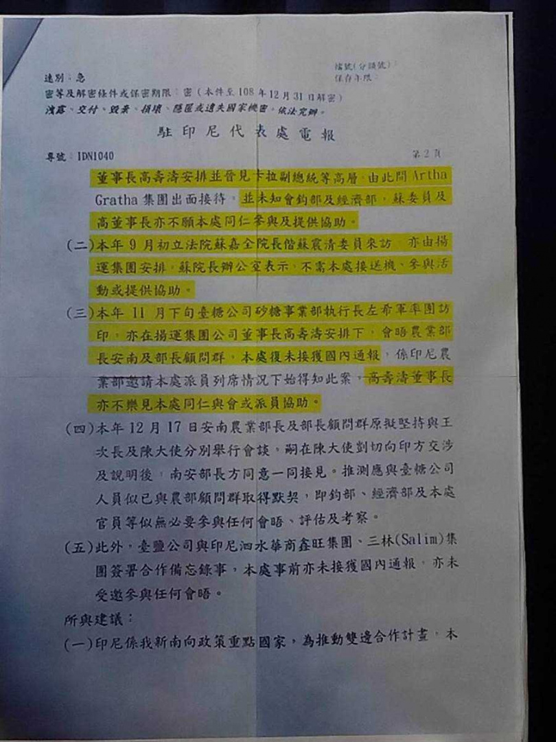 駐印尼代表處三頁電報之第二頁。(圖/中國時報黃福其攝)