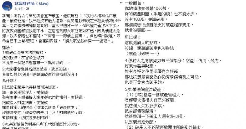 林智群提出法律見解。(圖/翻攝自臉書)