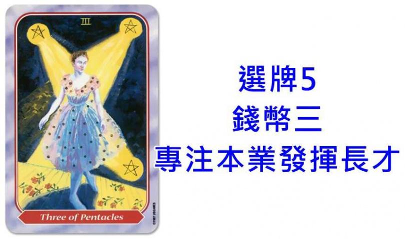 本次塔羅牌使用《螺旋塔羅(史派若塔羅)Spiral Tarot》美國遊戲公司U.S. Games Systems, Inc出版。