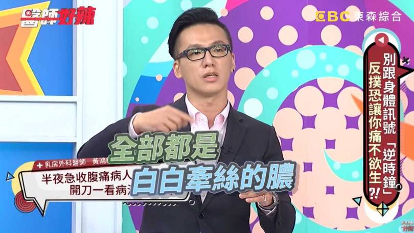黃鴻銘在節目分享個案。(圖/翻攝自醫師好辣YouTube頻道)