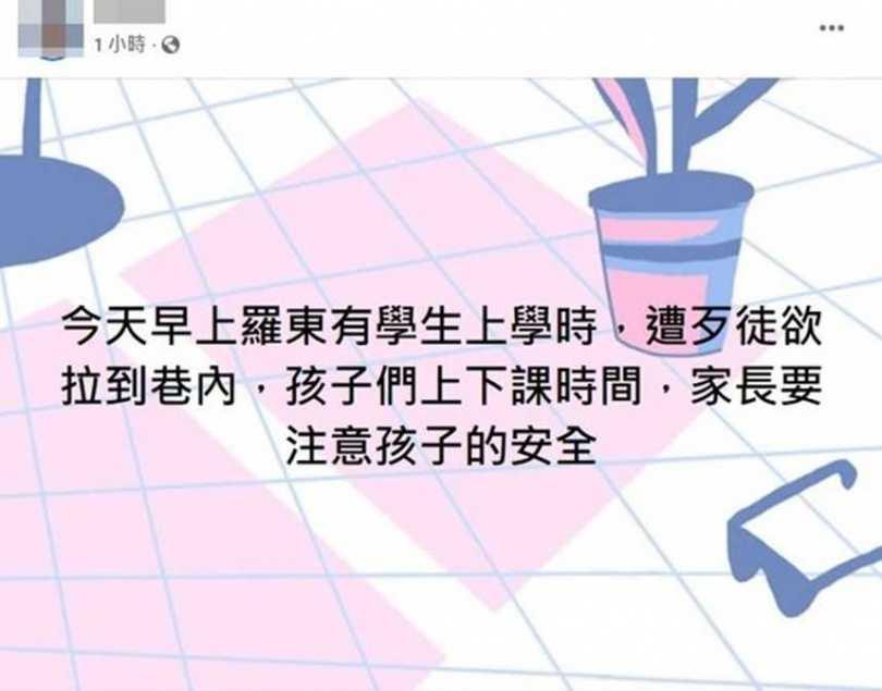 (圖/翻攝臉書)