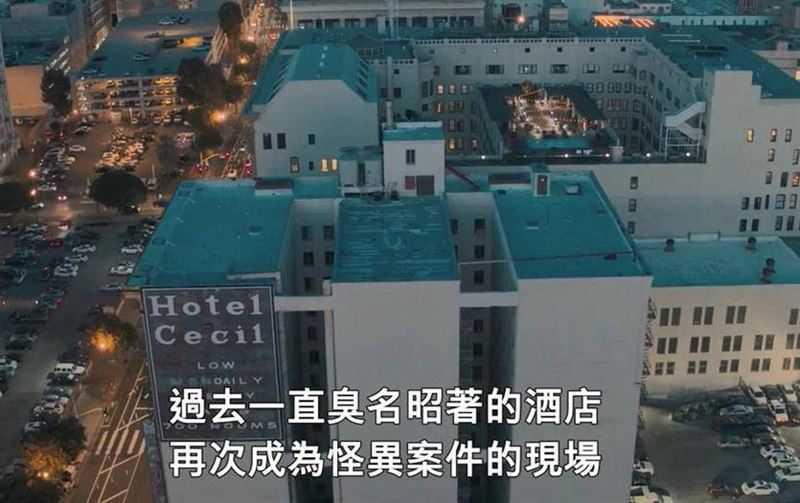 惡名昭彰的賽西爾酒店,被稱為「死亡酒店」。(圖/翻攝自Netflix YouTube)