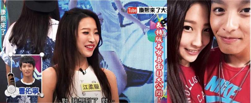 情定鍾蕙羽之前,曹佑寧曾與模特兒江柔璇交往2年,女方還曾在《康熙來了》中羞認兩人的關係。(圖/翻攝自網路)