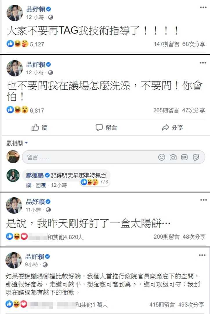 (合成圖/賴品妤臉書)