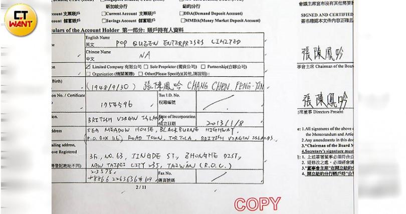 在中銀信表單上的3個張陳鳳吟簽名,經過鑑定也是偽造,非本人親簽。
