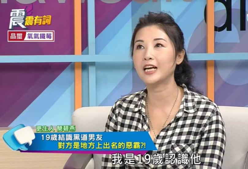 曾因槍殺男友被關,簡碧燕從迷失的過去找到新方向。(圖/ Youtube)