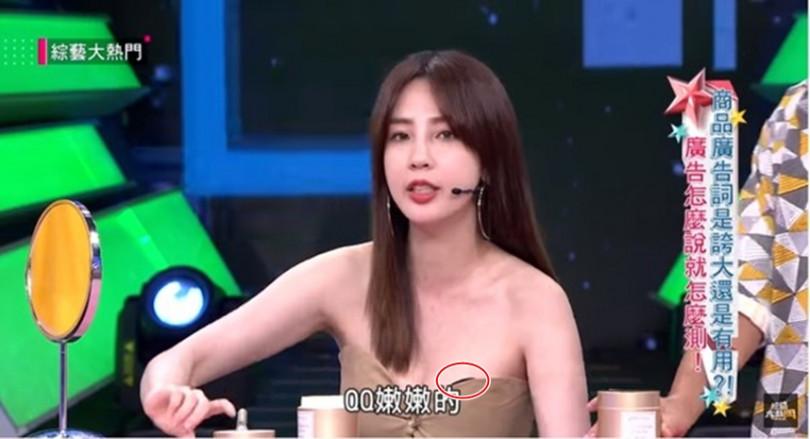 張愛雅上《綜藝大熱門》錄影,不慎走光露出黑色Nubra(紅圈處)。(圖/翻攝自YouTube)