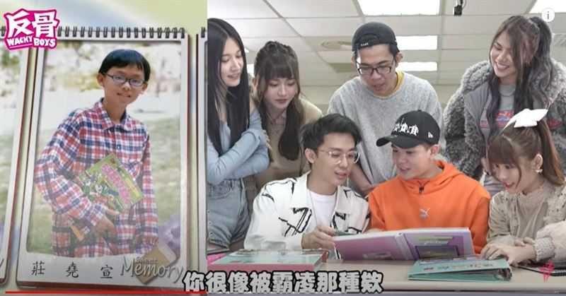 酷炫國小已戴起招牌黑框眼鏡,他坦言小時候的自己很沒有自信。(圖/翻攝自youtube/WACKYBOYS 反骨男孩)