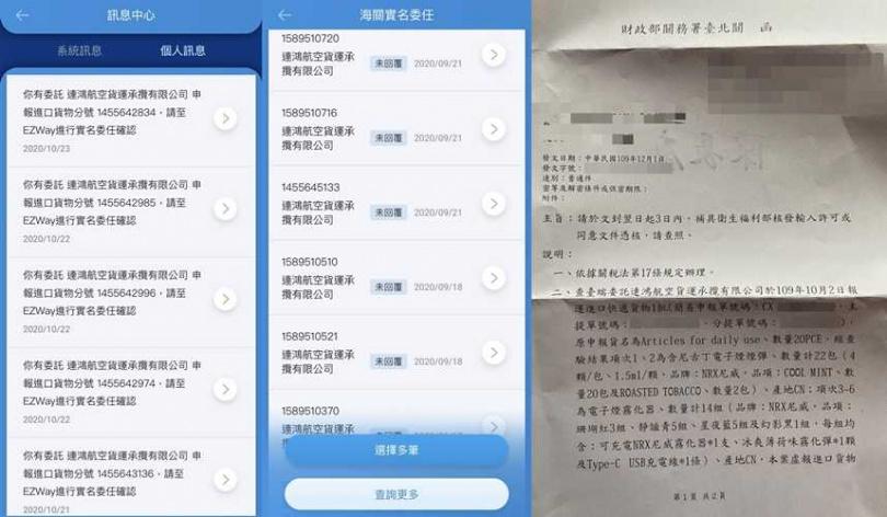 吳小姐收到海關公文(右)後,打開海外包裹實名認證軟體「EZWAY」才發現多間報關行以每天1到3筆的速度,用她的個資進口電子煙。(圖/讀者提供)