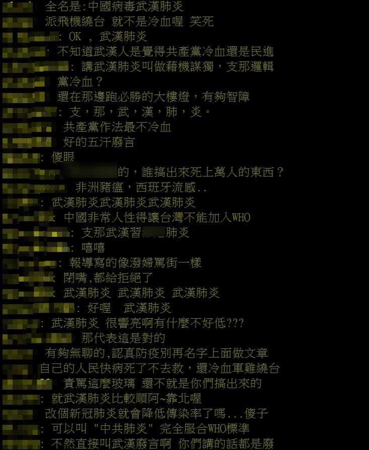 《新華社》文章曝光後,引起網友熱議。(圖/翻攝自PTT)