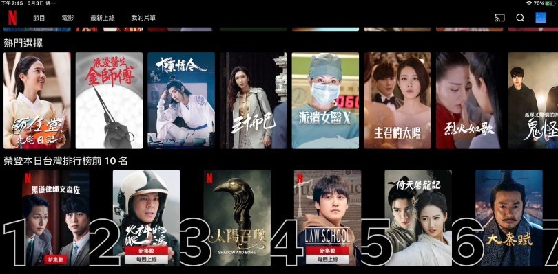 《火神的眼淚》在Netflix位於台灣本日排行榜第二名,僅次於《黑道律師文森佐》。 (圖/Netflix App截圖)