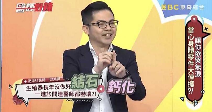 (圖/翻攝醫師好辣Youtube)
