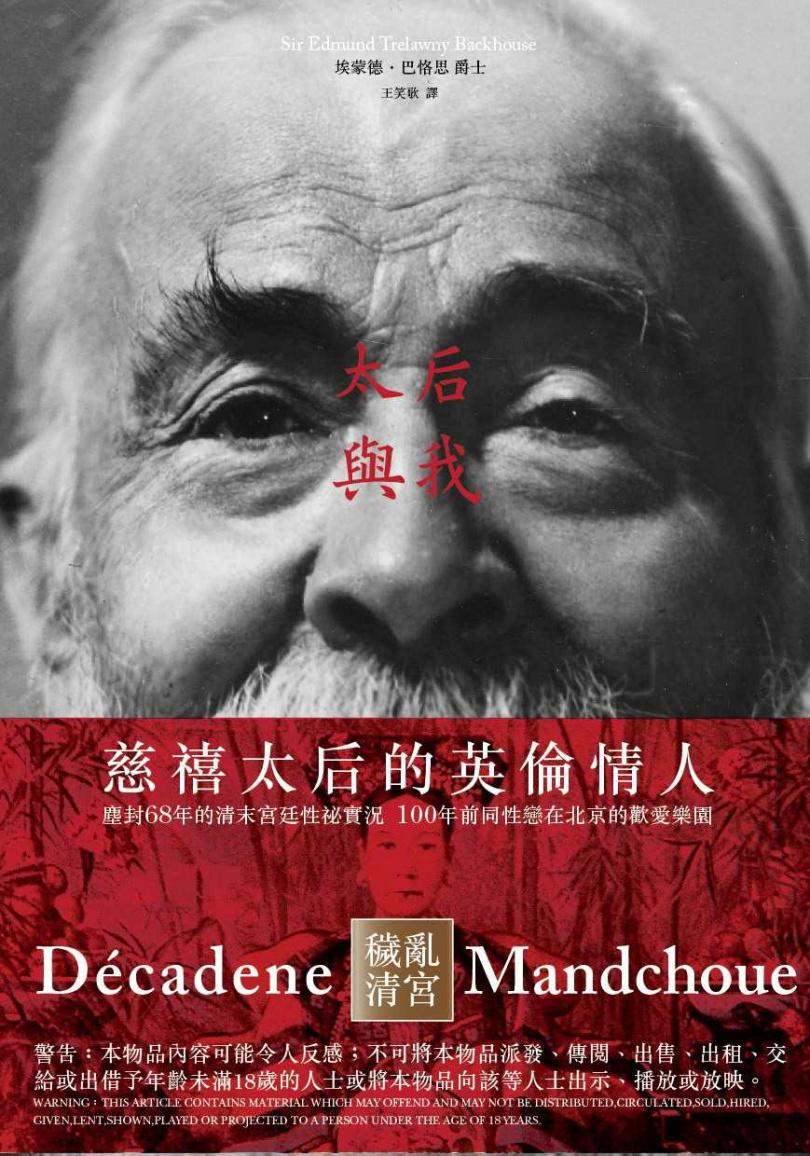 英國巴恪思爵士所寫的《太后與我》,台灣版封面書名副題為「慈禧太后的英倫情人」。(圖/印刻出版提供)