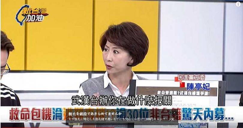 陳亭妃批評武漢台辦把關出問題。(圖/新台灣加油YouTube)