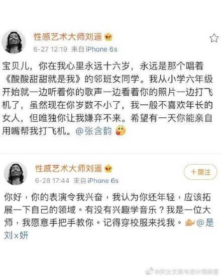 劉遙經常在微博上公開騷擾其他女性。(圖/翻攝自微博)