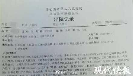 (圖/翻攝現代快報)