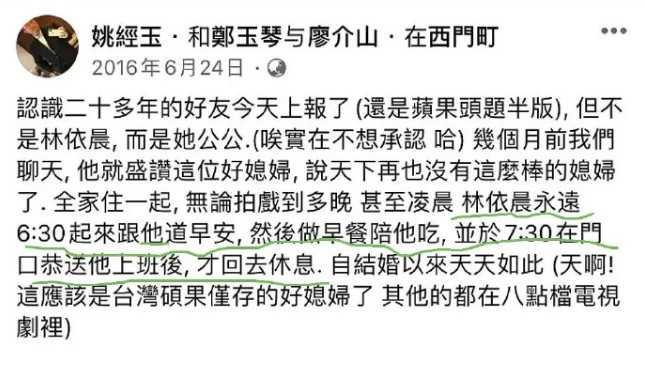 姚經玉盛讚林依晨是台灣好媳婦。(圖/翻攝自搜狐新聞)