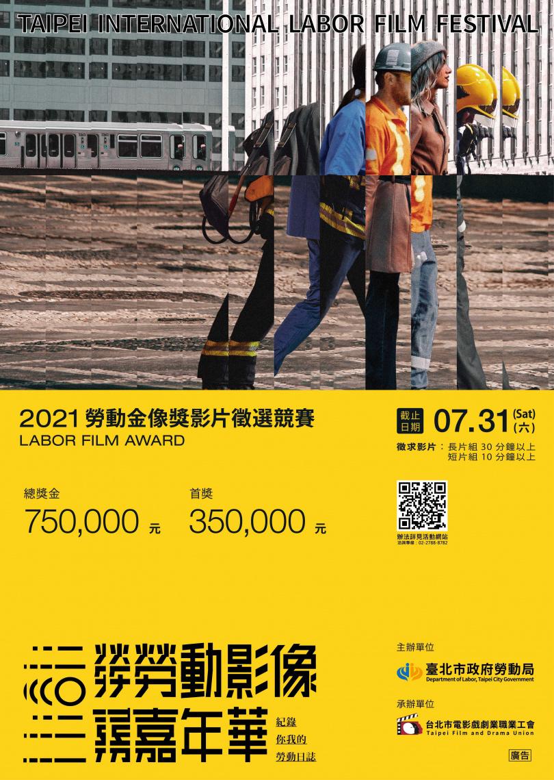 勞動金像獎海報。