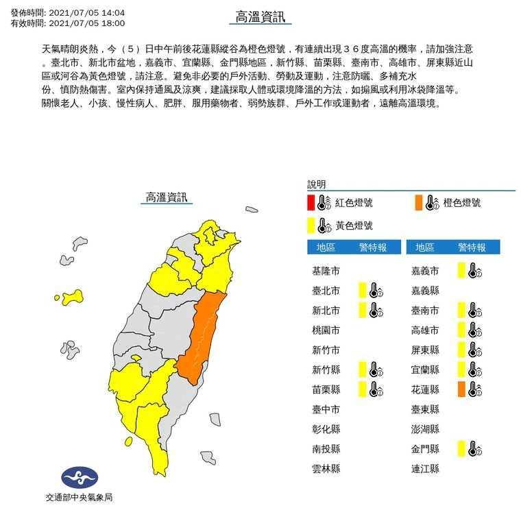 氣象局針對南高屏發布大雨特報。(圖/氣象局提供)