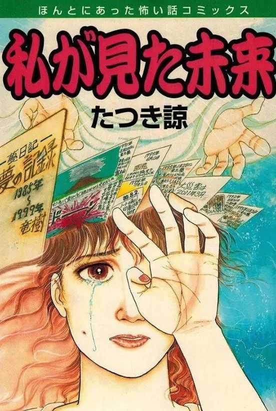 Tatsuki的漫畫《我所看到的未來》至今已有13個預言被應驗(圖/翻攝自@茫茫人海中沉浮微博)