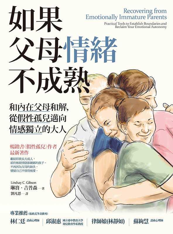 《如果父母情緒不成熟》書封(圖/橡實文化提供)