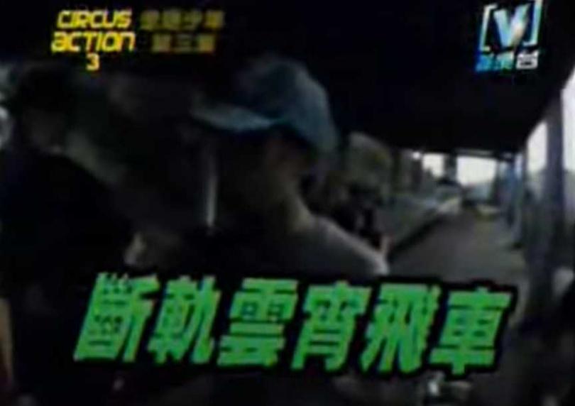 「CIRCUS」13年前曾到台中知名「猛鬼樂園」的卡多里樂園冒險。(圖/翻攝YouTube)