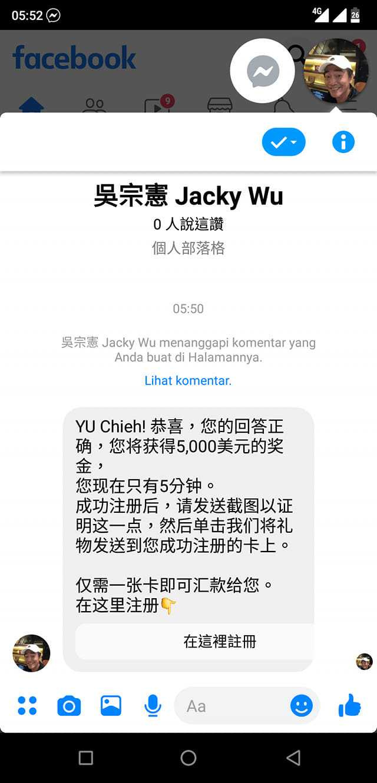 網友收到釣魚訊息。(圖/翻攝自臉書)