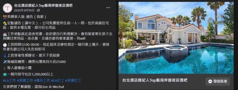 Amy在臉書大打廣告,指工作錢多事少,且稱赴美工作時提供的宿舍環境如豪宅,並附上豪宅照片。(圖/翻攝臉書)