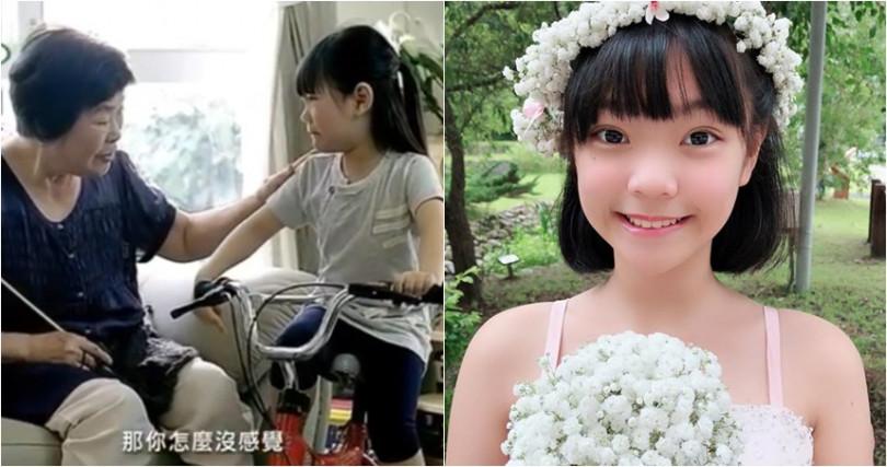 經典廣告中,騎腳踏車壓到阿嬤腳的小女孩,已經是個小正妹了。(圖/翻攝臉書,YouTube)