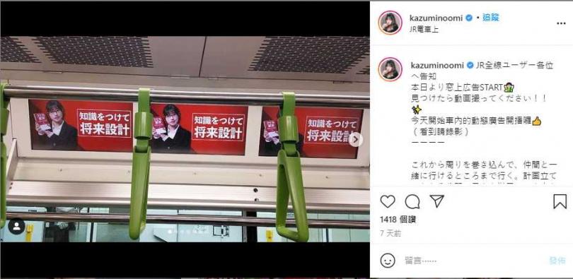 咖滋咪的廣告照片登上日本JR電車車廂。(圖/翻攝自 kazuminoomi IG)