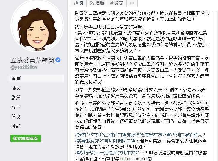 立委葉毓蘭在臉書指出,將盡責仔細審查外交部的預算,並提出質疑。(圖/截自葉毓蘭臉書粉專)
