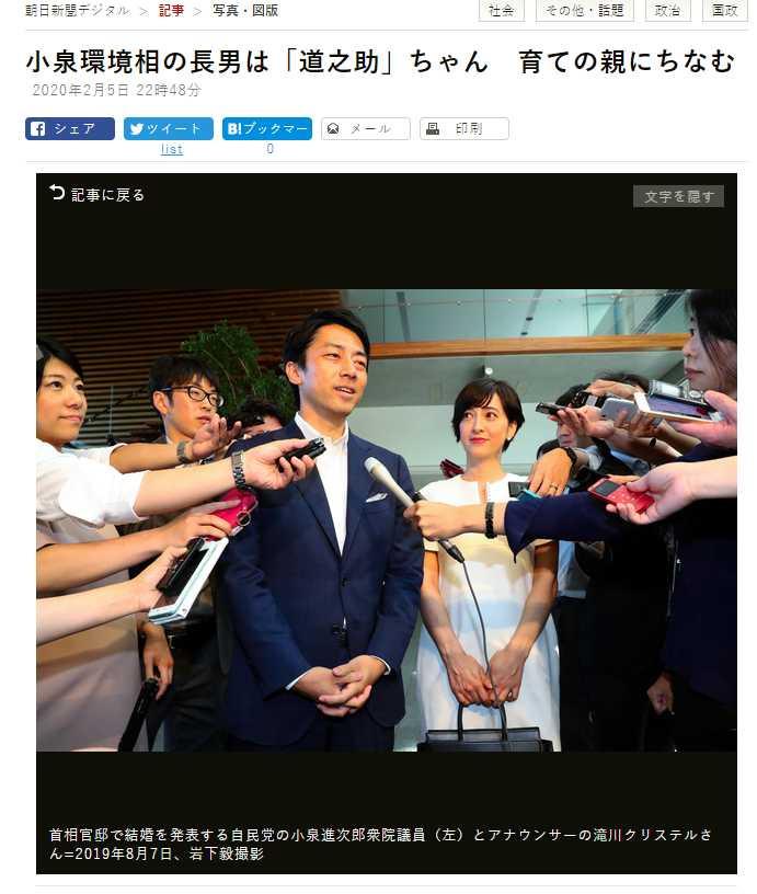 小泉進次郎 離婚