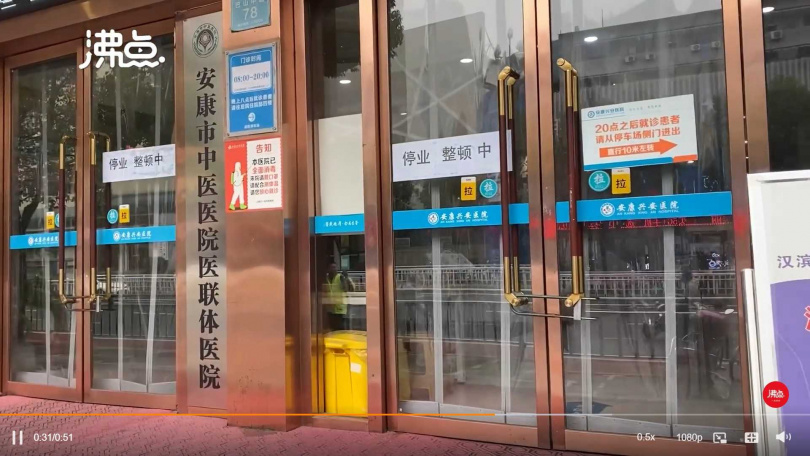 興安醫院被爆料後,短短1天已經停業。(圖/翻攝沸點視頻)