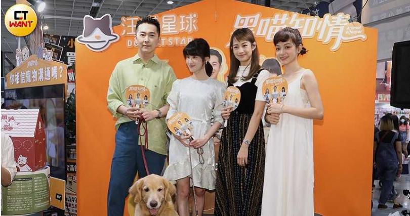 施名帥(左起)、連俞涵、簡嫚書、姚愛寗出席寵物展公益快閃活動。(圖/林勝發攝影)