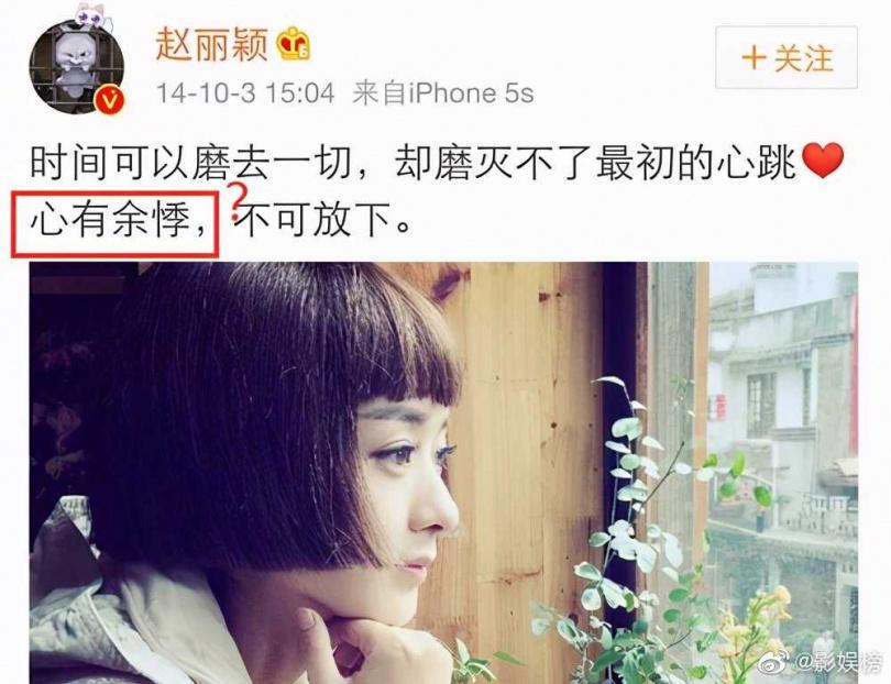 趙麗穎過去發文錯字又被翻出。(圖/影娛榜微博)