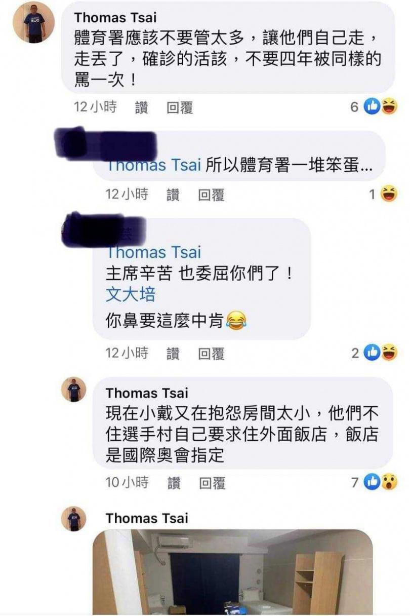 (圖/翻攝溫朗東臉書)