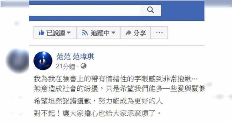 針對昨晚私人臉書的發文,范范道歉了。(圖/翻攝自范瑋琪臉書粉專)