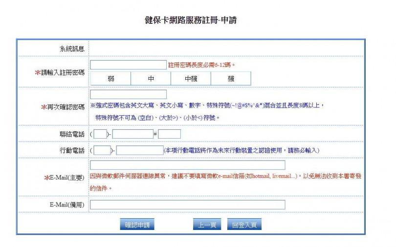 使用者自行設定密碼,同時輸入手機號碼和電子信箱,按確認申請,健保局就會寄確認信函到信箱中,完成註冊。(圖/衛生福利部)