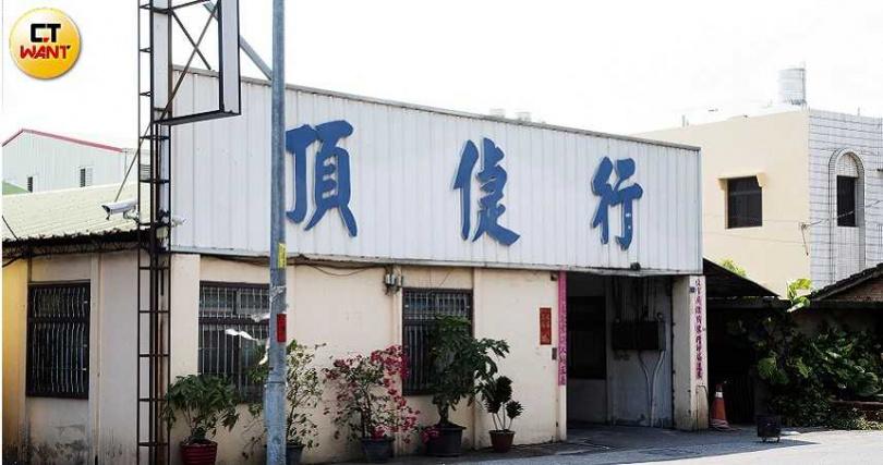 頂倢行在雲林縣斗六市長安里設立的辦公室,目前負責採購業務。(圖/黃威彬攝)